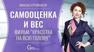 """САМООЦЕНКА и ВЕС. Фильм """"Красотка на всю голову"""""""
