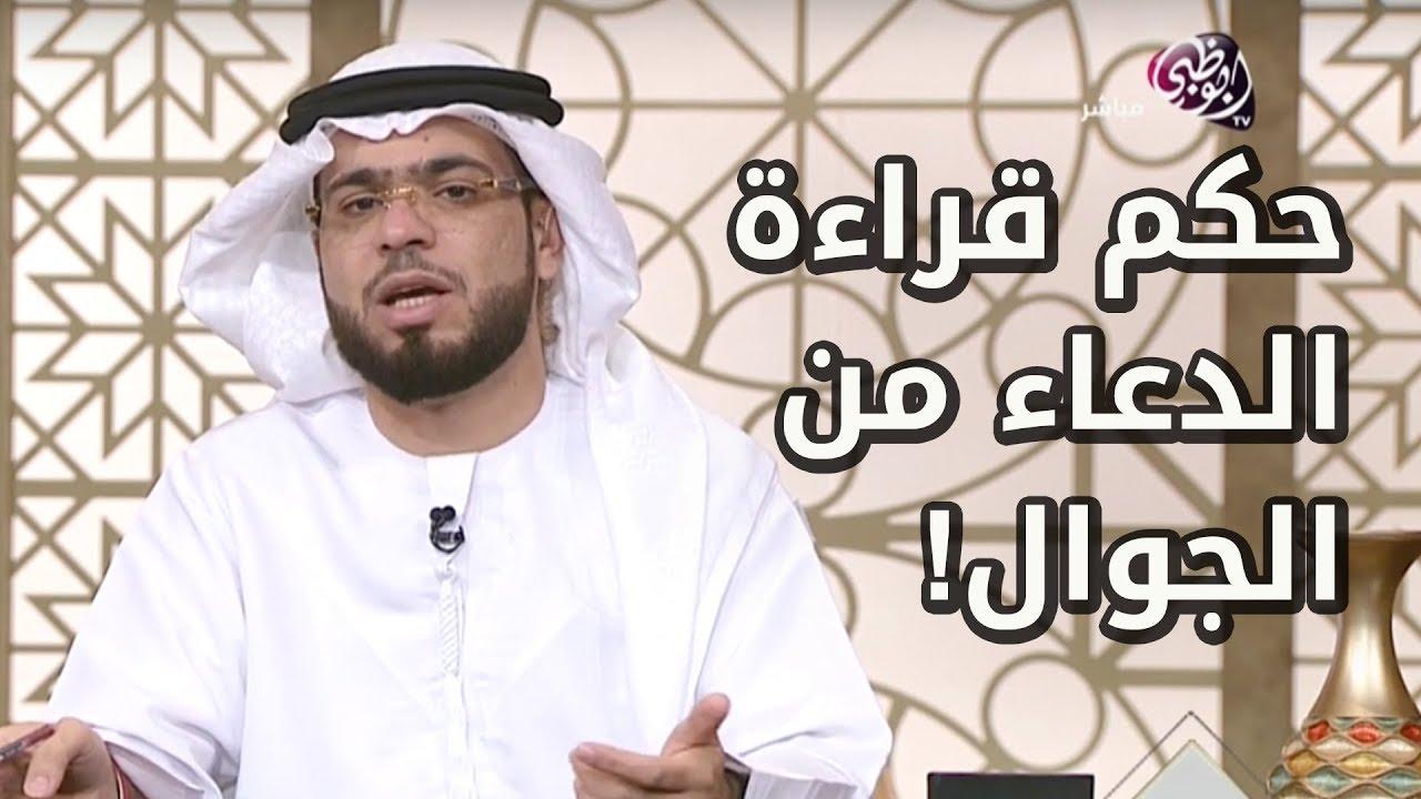 هل يجوز قراءة الأدعية من الموبايل شاهد الإجابة مع الشيخ وسيم يوسف Youtube