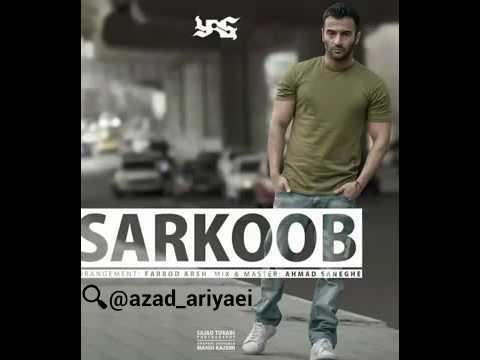 سرکوب - یاس / yas - sarkoob آهنگ جدید موزیک دختر ایرانی آزاد آریایی azad ariyaei @azad_ariyaei