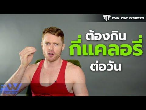 TTF EP34: ต้องกินกี่แคลอรี่ต่อวัน