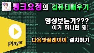 핑크요정의 컴퓨터배우기 (다음팟플레이어 설치하기) 4K
