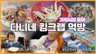 [육아브이로그]효짱라이…