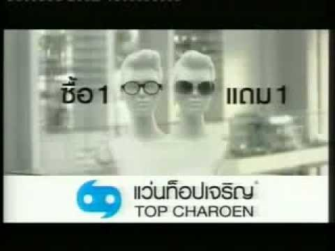 Funny Thai commercial (Top Charoen Optical)
