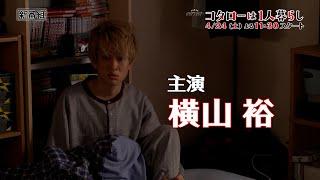 主演:横山裕「コタローは1人暮らし」主題歌入りスペシャルPR