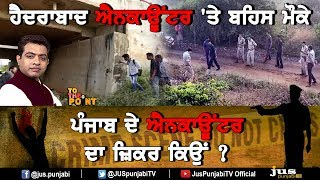 Why Punjab's Encounter discussed in Hyderabad Encounter Debate ? || To The Point || KP Singh