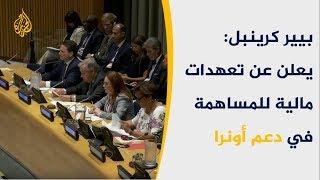 تعهدات دولية بدعم أونروا بـ 110 ملايين دولار