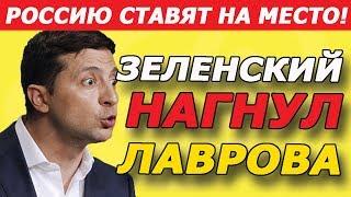 ЗЕЛЕНСКИЙ ВЫМОЧИЛ! 14.12.2019 Лавров попал под раздачу