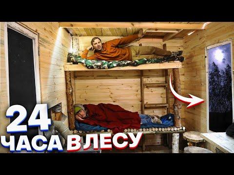 НОЧЬ В ЛЕСУ - ГИГАНТСКИЙ ДОМ НА ДЕРЕВЕ 14 ч - ДОМ В ЛЕСУ - выживание