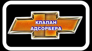Клапан Адсорбера