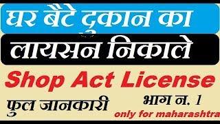 Shop Act License Registration complete process