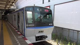 相鉄8000系in二俣川