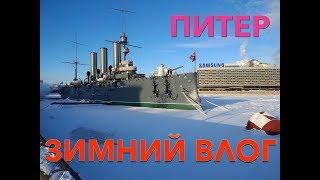 Путешествие из Вильнюса в Питер | 2 серия