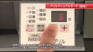 パロマビルトインコンロ「crea」取扱説明動畫 グリルマニュアルモード