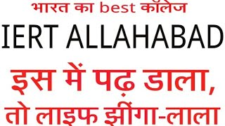 TOP DIPLOMA ENGG COLLEGE IN UP, INDIA(IERT ALLAHABAD)
