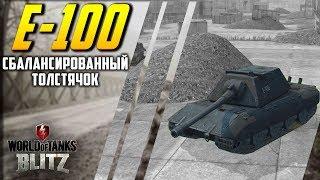 Сбалансированный E-100. Как играть на нем? История танка, обзор танка. WoT Blitz
