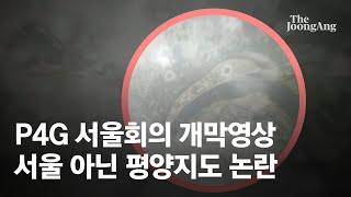 """P4G 서울회의 개막영상 서울 아닌 평양지도…""""…"""