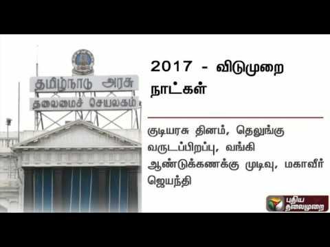 Latest news in tamilnadu puthiya thalaimurai