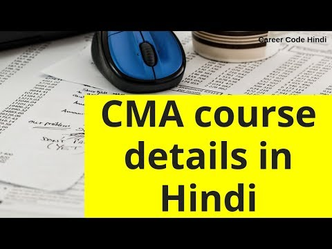 CMA course all details in Hindi previously known as ICWAI by Vicky Shetty