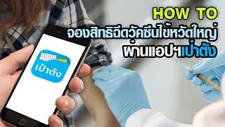 How To จองสิทธิ ฉีดวัคซีนไข้หวัดใหญ่ฟรี ผ่านแอปฯเป๋าตัง #ทางลัดดิจิทัล