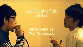 365日の紙飛行機(AKB48,NHK連続テレビ小説「あさが来た」主題歌)/クロ...