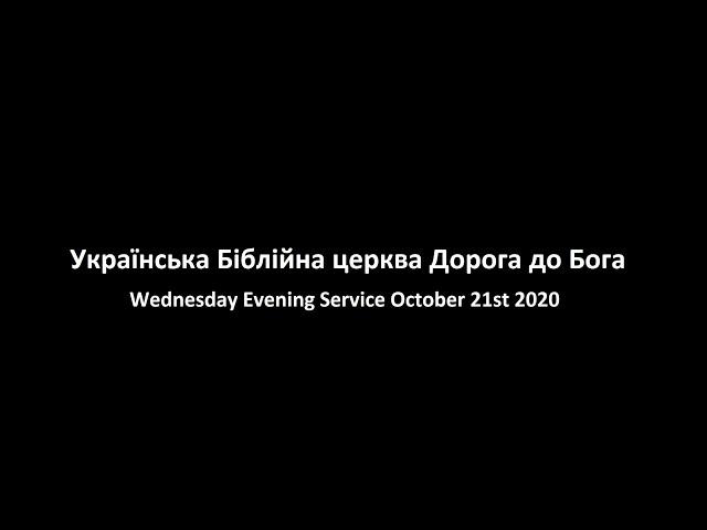 Wednesday Evening Service October 21 2020
