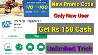 Mobikwik Unlimited Money Loot –(New Promo Code July 2017) Add Rs.20 & Get Rs.150 Cashback In Wallet