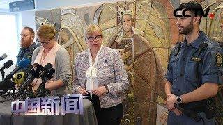 [中国新闻] 瑞典:法院驳回检方逮捕阿桑奇的申请 | CCTV中文国际