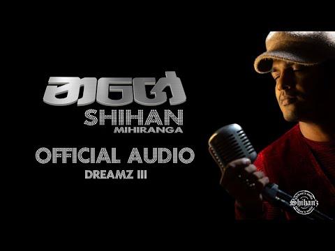 Nage [ නගේ ] - Shihan Mihiranga | Official AUDIO