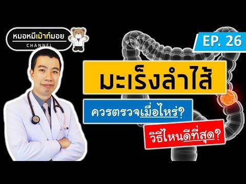 ควรตรวจมะเร็งลำไส้เมื่อไหร่ วิธีไหนดีที่สุด | เม้าท์กับหมอหมี EP.26