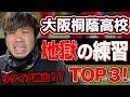 【大阪桐蔭サッカー部】全国ベスト8の秘密の練習TOP3を暴露!ヤバすぎwww