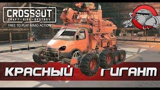 Crossout - Красный гигант