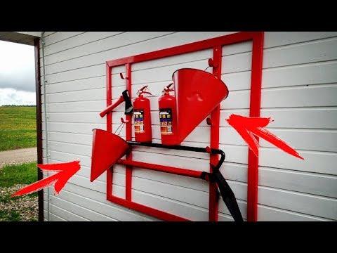 Как сделать пожарный щит своими руками