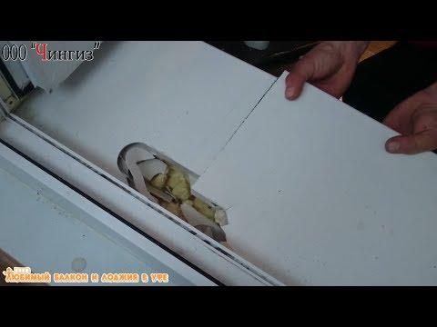 Как заменить порог на балконной двери