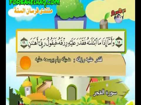 المصحف المعلم سورة الفجر قناة سمسم للأطفال Avi Youtube