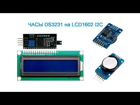 DS3231 And LCD1602 I2C.