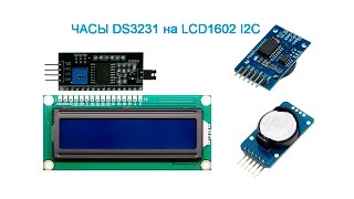 DS3231 real-time clock - tronixstuff