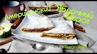 Безумно вкусный яблочный пирог Michigan apple pie #likeacakeru
