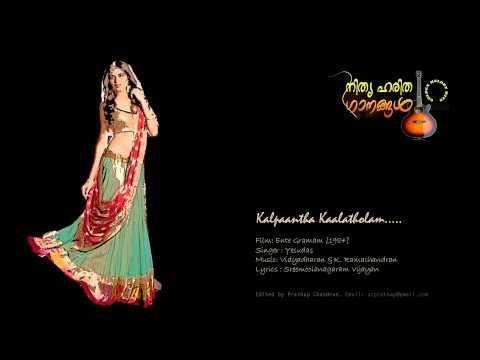 Kalpantha Kalatholam......Ente Gramam [1984]
