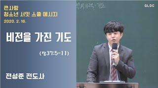 20200216 큰사랑 청소년 서밋 스쿨 메시지_ 비전…