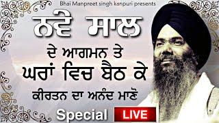 Special Live II New year 2021 II Bhai Manpreet singh kanpuri