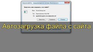 видео Загрузка файлов с задержкой - как это сделать?