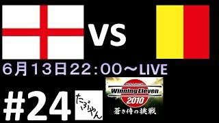【ライブ】#24 イングランド 対 ベルギー ウイニングイレブン2010 【PS3】【たぶやん】
