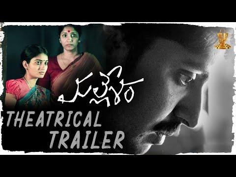 Mallesham Theatrical Trailer I Priyadarshi, Ananya I Raj R | Suresh Productions