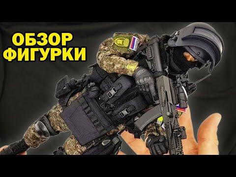 Российский спецназ СОБР Рысь Росгвардия - Полиция - МВД - обзор фигурки в масштабе 1/6 от DAMToys