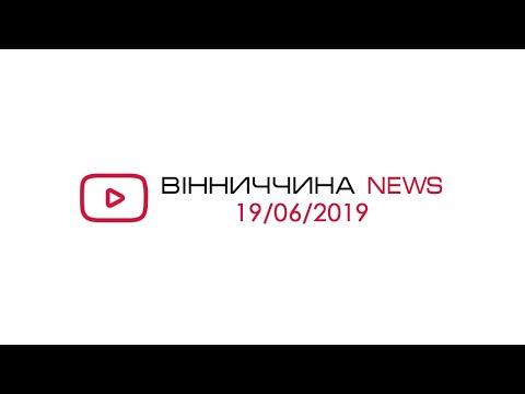 Телеканал ВІННИЧИНА: Новини Вінниччини від 19 червня 2019
