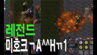 스타크래프트 유즈맵 - 원피스 신세계 대전쟁(칠무해 시점 플레이#23)