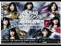 AKB総選挙2017の告知ポスターが公開!中井りか・白間美瑠・瀧野由美子らの抜擢に賛否…