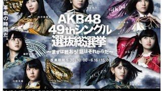 AKB総選挙2017の告知ポスターが公開!中井りか・白間美瑠・瀧野由美子ら...