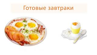 Диетолог Бобровский о правильном завтраке