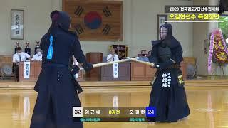 2020년 7단대회 오길현선수  하이라이트(득점장면)